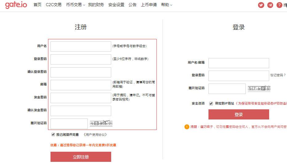 Gate.io注册
