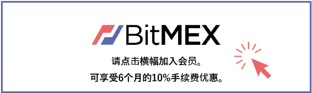 BitMEX注册