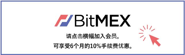 bitmex邀请码