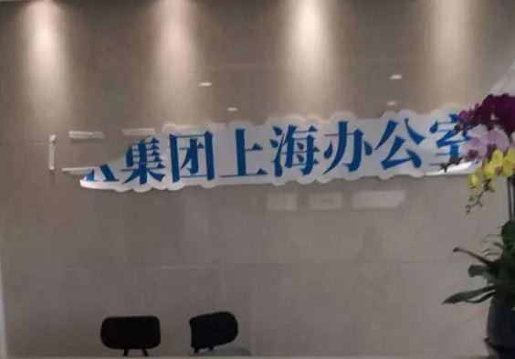 OK集团上海办公室