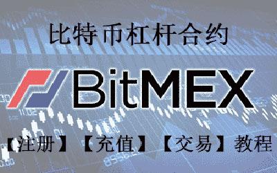 BitMEX教学