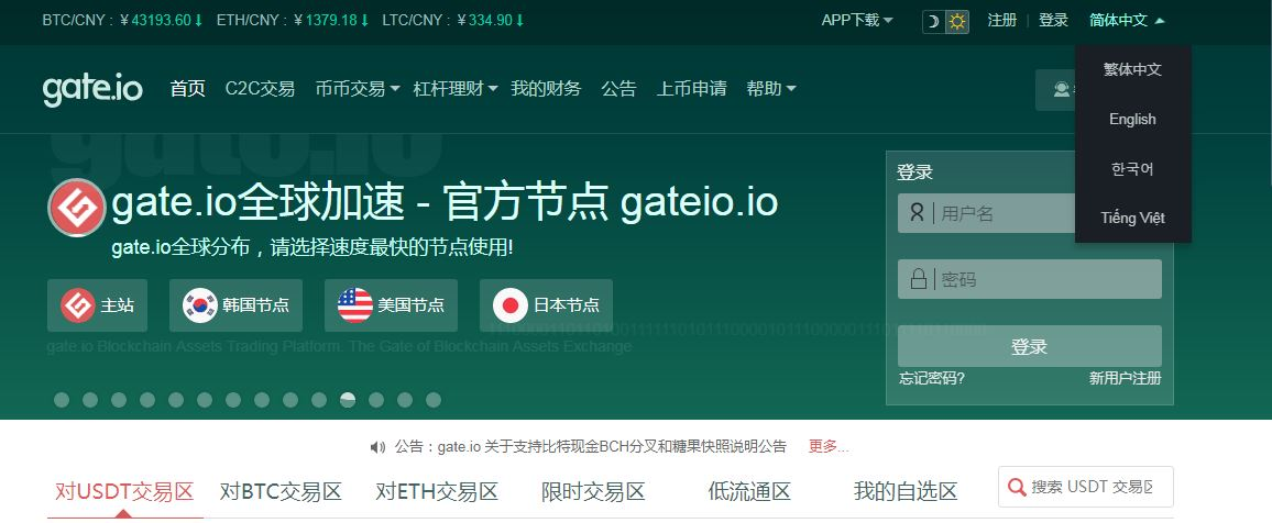 Gate.io官网