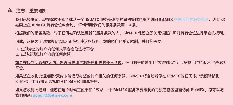BitMEX被封