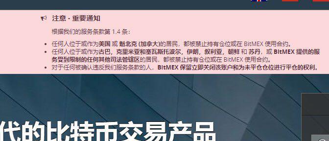 BitMEX禁止哪些国家IP登录?