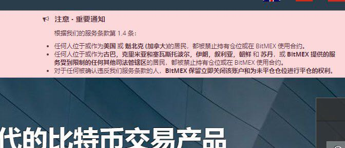 BitMEX警告
