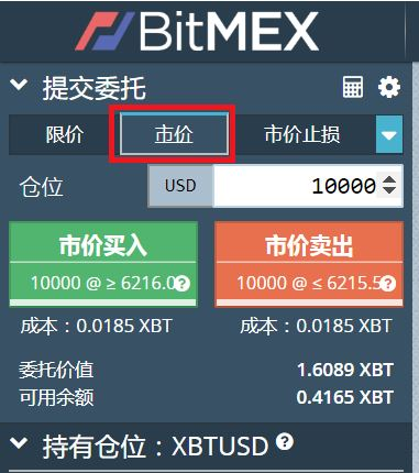 BitMEX教程