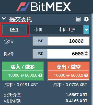 BitMEX教學