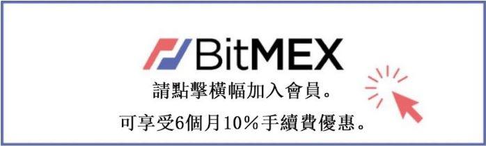 bitmex註冊優惠