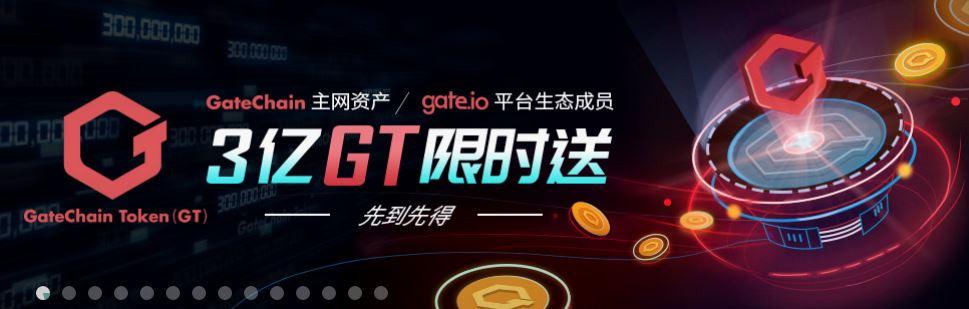 Gate.io平台币GT