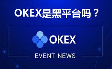 OKex是黑平台吗