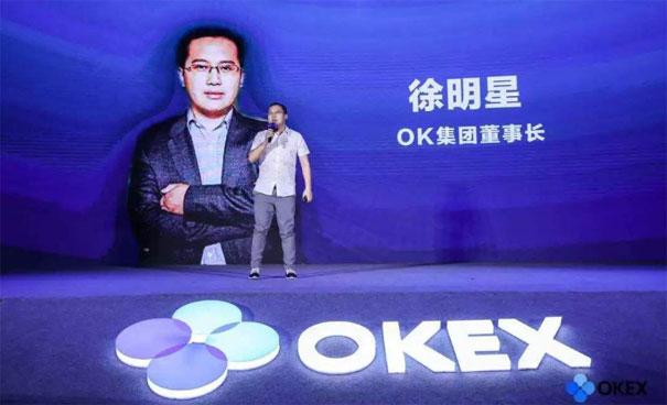 OKEX董事长-徐明星