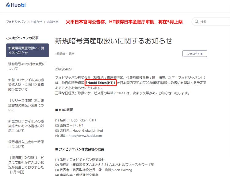火币HT通过日本金融厅审核在日本交易所上架