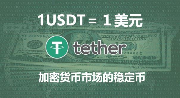 USDT是什么币