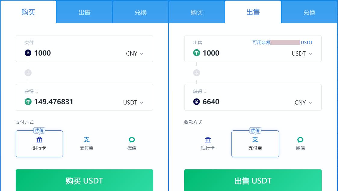 USDT换人民币流程