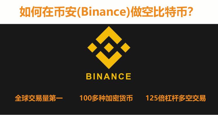 比特币交易所币安(Binance)介绍&在币安做空比特币教程