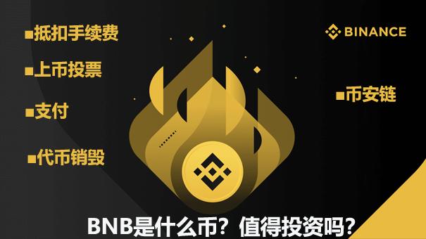 币安BNB