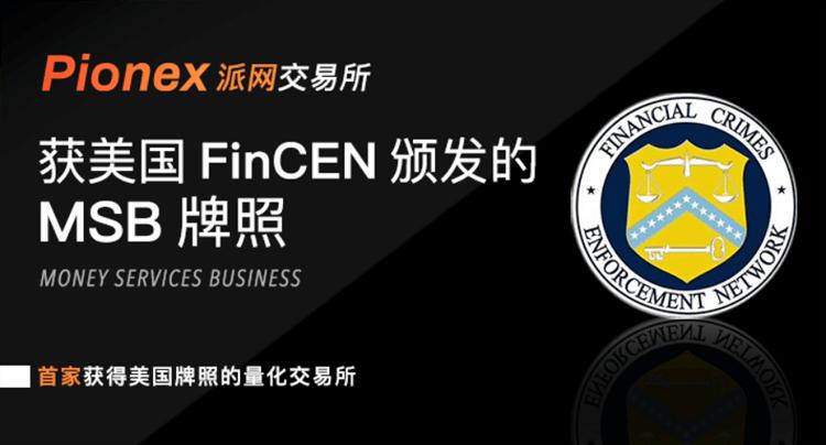 Pionex美国MSB的虚拟货币监管牌照