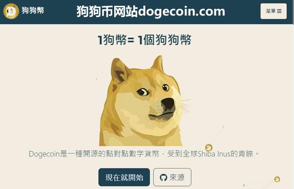 狗狗币网站