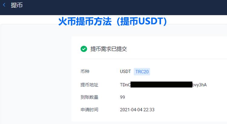 火币提币USDT