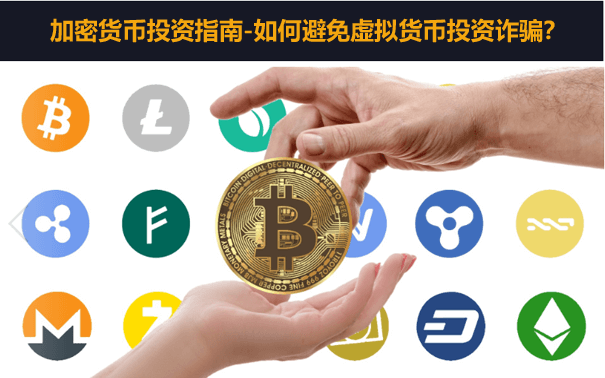 虚拟货币投资诈骗的识别方法-如何选择安全的虚拟货币交易所