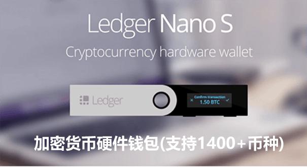 虚拟货币冷钱包Ledger Nano