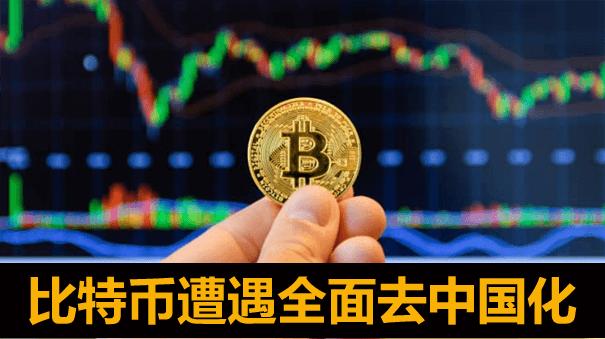 中国虚拟货币交易所/挖矿平台关停与限制名单一览